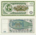 Russia 100 Biletov MMM 1989-1994 UNC