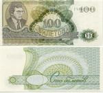 Russia 100 Biletov MMM 1994 (GCh 84251xx) UNC
