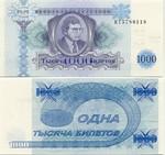 Russia 1000 Biletov MMM 1989-1994 UNC