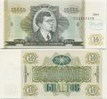 Russia 10000 Biletov MMM 1994 (VYa 21236xx) UNC
