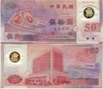 Taiwan 50 Yuan 1999 UNC