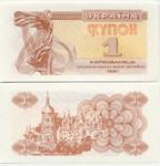 Ukraine 1 Karbovanets 1991 UNC