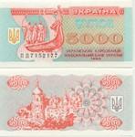 Ukraine 5000 Karbovantsiv 1995 (P€94775xx) UNC