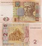 Ukraine 2 Hryvni 2004 UNC