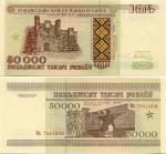 Belarus 50000 Rubl'ou 1995 (Ma79410xx) UNC