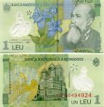 Romania 1 Leu 2005 (057C/04949xx) UNC