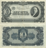 Soviet Union 10 Chervontsev 1937 (274808 TsO) (circulated) VF
