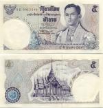 Thailand 5 Baht (1969) UNC