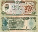 Afghanistan 500 Afghanis (1991) (Serial # 38/Alif 82193xx) UNC