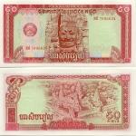 Cambodia 50 Riels 1979 (DoDa70956xx) UNC