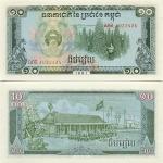 Cambodia 10 Riels 1987 (NaKo10224xx) UNC