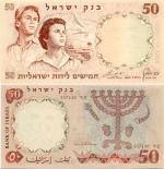 Israel 50 Lirot 1960 (TZ/2 696446) UNC