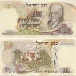 Israel 10 Lirot 1968 (Z/1 216083xx) UNC