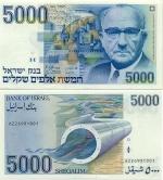 Israel 5000 Sheqalim 1984 (6221445966) UNC