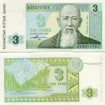 Kazakhstan 3 Tenge 1993 (AY33717xx) UNC