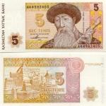 Kazakhstan 5 Tenge 1993 (AF25523xx) UNC