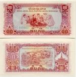 Laos 10 Kip (1975-79) (EY2738xx) UNC