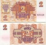 Latvia 2 Rubli 1992 (KA4912xx) UNC