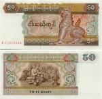 Myanmar 50 Kyats (1997) (BZ26490xx) UNC
