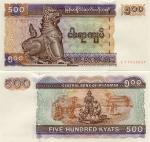Myanmar 500 Kyats (1994) (CT79950xx) UNC