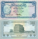 Yemen Arab Republic 10 Rials (1973) (1/52 8646xx) UNC