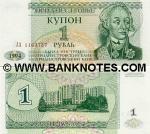 Transnistria 1 Ruble 1994 UNC