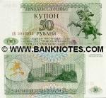 Transnistria 50 Rublei 1993 UNC