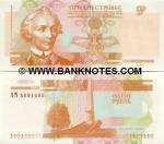 Transnistria 1 Ruble 2000 (BA 11292xx) UNC