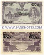 Thailand 50 Satang (1946) (Series 13) AU-UNC