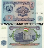 Tajikistan 5 Roubles 1994 UNC