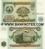 Tajikistan 50 Roubles 1994 (AG13814xx) UNC