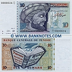 Tunisia 10 Dinars 1994 (D/1 0000622) UNC