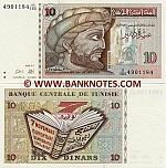 Tunisia 10 Dinars 1994 (2005) UNC