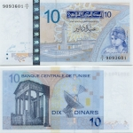 Tunisia 10 Dinars 2005 (D/2 1177150) UNC