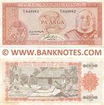 Tonga 2 Pa'anga (1990) (C/1 049982) UNC