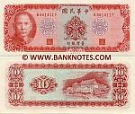 Taiwan 10 Yuan (1969) (B8614xxF) UNC
