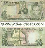 Tanzania 10 Shilingi (1977) (EH413574) (circulated) VF