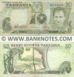 Tanzania 10 Shilingi (1978) (GR155653) (circulated) VF