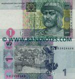 Ukraine 1 Hryvnia 2004 (ZJ39754xx) UNC
