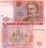 Ukraine 10 Hryven 2004 (DM3093xxx) UNC