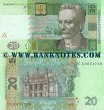 Ukraine 20 Hryven 2005 UNC