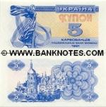 Ukraine 5 Karbovantsiv 1991 UNC