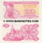 Ukraine 10 Karbovantsiv 1991 UNC