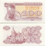 Ukraine 100 Karbovantsiv 1991 (circulated) VF