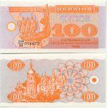 Ukraine 100 Karbovantsiv 1992 (circulated) VF