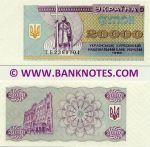 Ukraine 20000 Karbovantsiv 1996 UNC