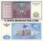 Uzbekistan 10 Sum 1994 UNC