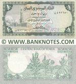 Yemen 1 Rial 1983 (A/99 4926xx) UNC