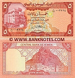 Yemen Arab Republic 5 Rials (1991) (B/85 0037xx) UNC