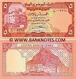 Yemen Arab Republic 5 Rials (1991) UNC